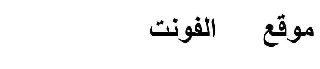 Bahasht Aljanna Prophet1