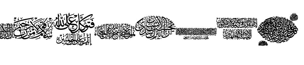 Aayat Quraan 1 odifgromns